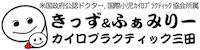 【妊活・不妊治療のお伴に】港区三田・田町駅の女性カイロドクターがお届けする妊活の知恵
